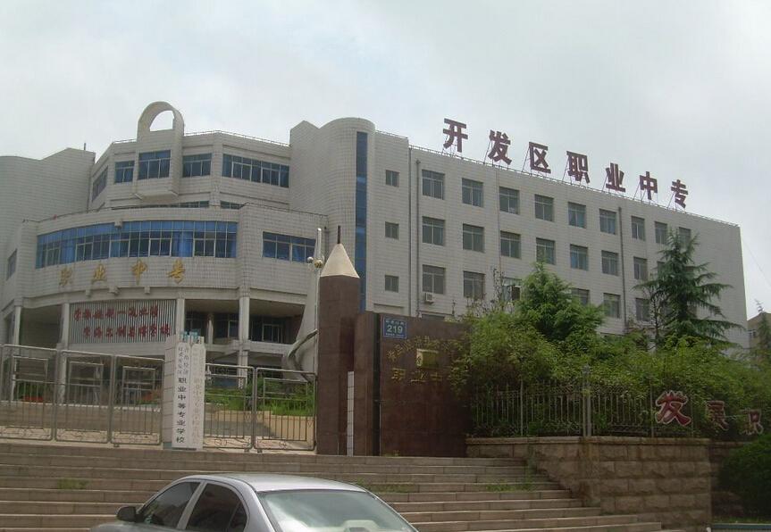 青岛开发区职业中专
